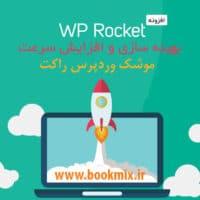 افزونه-بهینه-سازی-سرعت-راکت