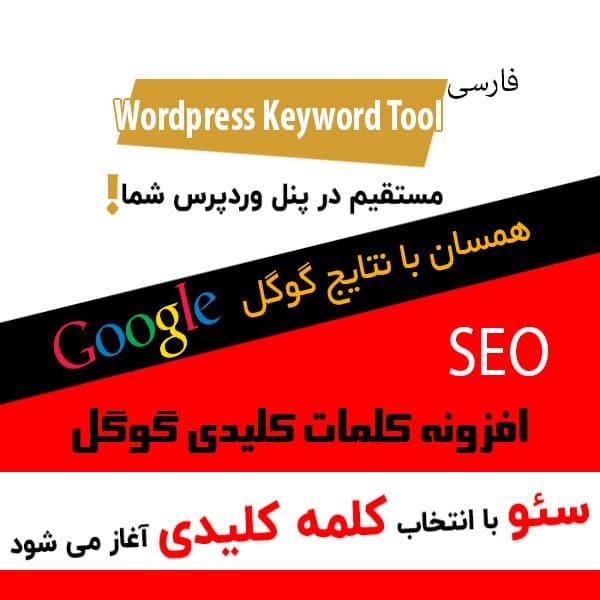 افزونه-ابزار-کلمات-کلیدی-گوگل