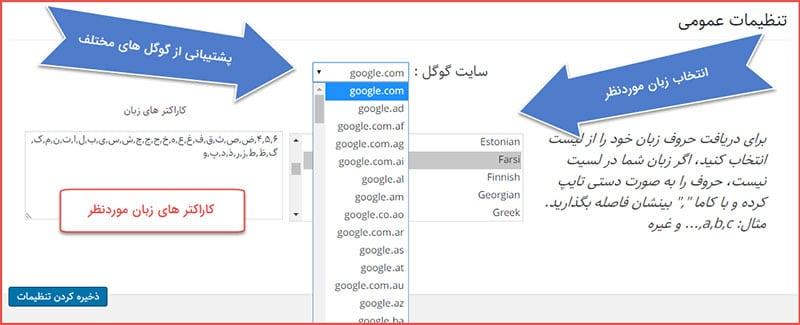 افزونه کلمات کلیدی گوگل