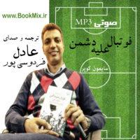 کتاب صوتی فوتبال علیه دشمن با صدای عادل فردوسی پور