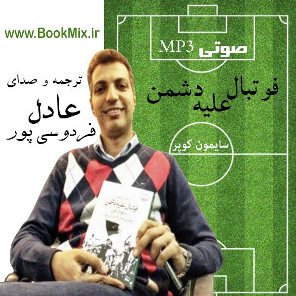 فوتبال-علیه-دشمن-با-صدای-عادل-فردوسی-پور