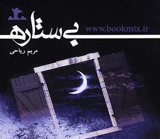کتاب-بی-ستاره