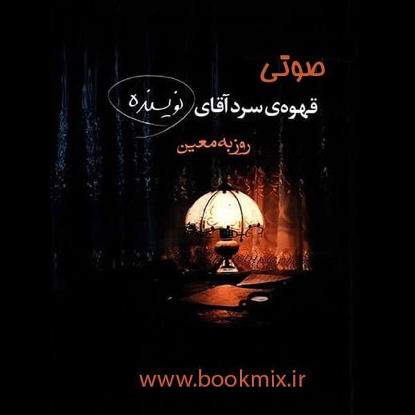 کتاب-صوتی-قهوه-سرد-آقای-نویسنده