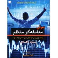 کتاب صوتی معامله گر منظم